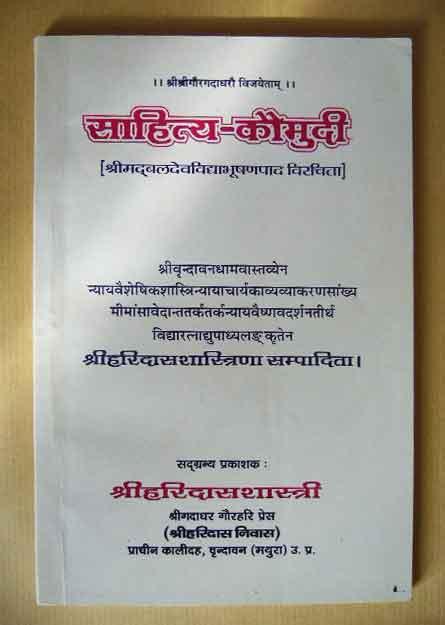 Sastra - Sahitya-Kaumudi